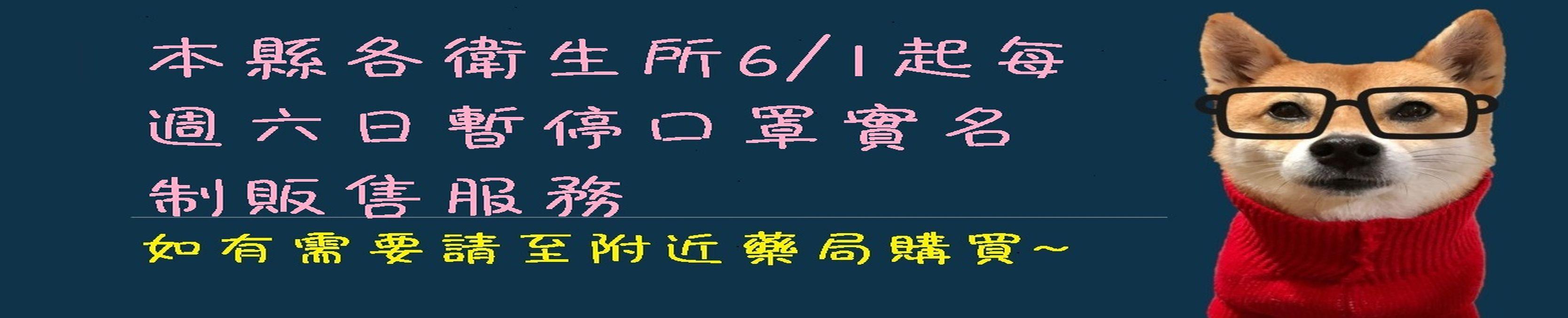 6/1起每週六日暫停口罩實名制販售服務(另開新視窗)