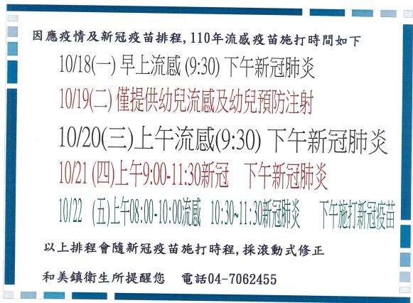 1018-1022時程(另開新視窗)